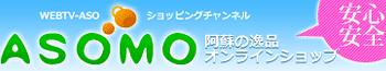阿蘇のオンラインショップASOMO