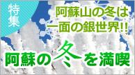 阿蘇の冬を満喫