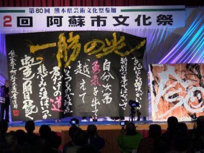 第12回阿蘇市文化祭