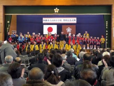 阿蘇市立山田小学校閉校記念式典