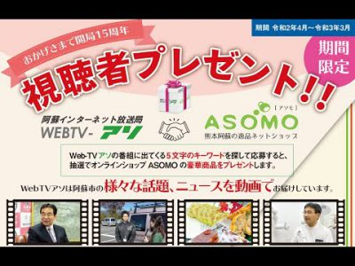 WebTVアソ開局15周年視聴者プレゼント!