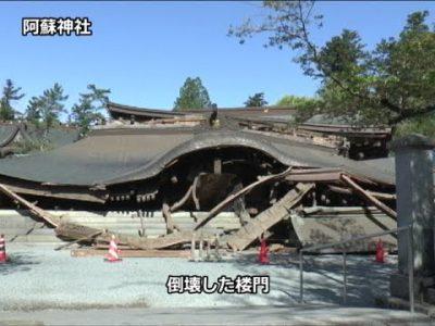 平成28年熊本地震 阿蘇市