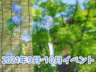 2021年秋!9月・10月の阿蘇市のイベント紹介! ! ※随時更新