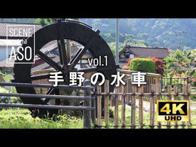 SCENE of the ASO vol.1 手野の水車