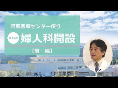 阿蘇医療センター便り第15回「婦人科開設」前編