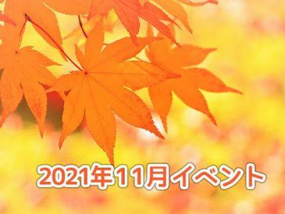 2021年秋!11月の阿蘇市のイベント紹介! ! ※随時更新