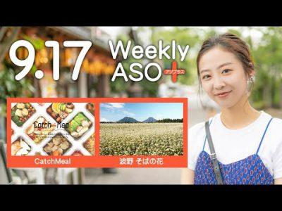 2021年9月17日 週刊アソプラス 「CatchMeal」「波野 そばの花」