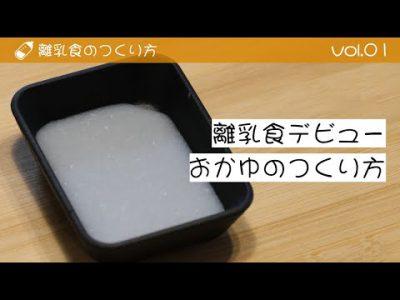 離乳食のつくり方 vol.1 「離乳食デビュー・おかゆのつくり方」